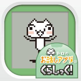 トロのお話アプリ